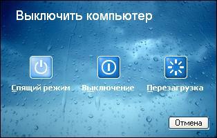спящий режим windows xp